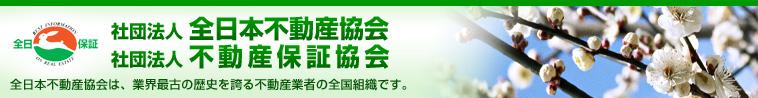全日本不動産協会